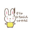 Kちゃんうさぎ cute rabbit for K(個別スタンプ:25)