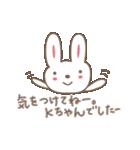 Kちゃんうさぎ cute rabbit for K(個別スタンプ:40)