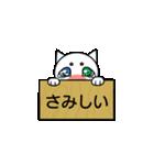 涙ネコ~白まろとふるえる?~(個別スタンプ:25)