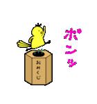 ぴよぴよ☆2(個別スタンプ:01)