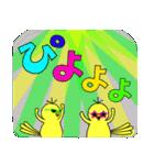 ぴよぴよ☆2(個別スタンプ:08)