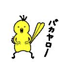 ぴよぴよ☆2(個別スタンプ:12)