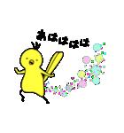ぴよぴよ☆2(個別スタンプ:22)
