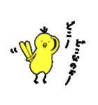 ぴよぴよ☆2(個別スタンプ:29)