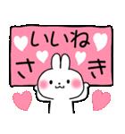 ★さき★が使う専用スタンプ(個別スタンプ:03)