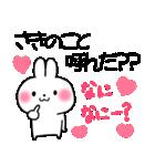 ★さき★が使う専用スタンプ(個別スタンプ:05)