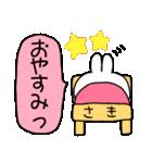 ★さき★が使う専用スタンプ(個別スタンプ:08)