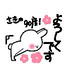 ★さき★が使う専用スタンプ(個別スタンプ:09)