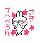 ★さき★が使う専用スタンプ(個別スタンプ:11)