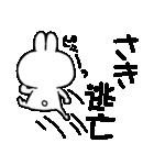 ★さき★が使う専用スタンプ(個別スタンプ:22)
