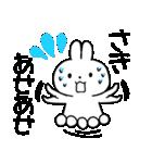 ★さき★が使う専用スタンプ(個別スタンプ:30)