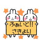 ★さき★が使う専用スタンプ(個別スタンプ:33)