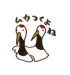ほのぼのタンチョウヅル(個別スタンプ:07)