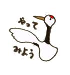 ほのぼのタンチョウヅル(個別スタンプ:33)
