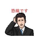 仕事で使えるスタンプ - スーツ男子(個別スタンプ:07)