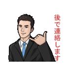 仕事で使えるスタンプ - スーツ男子(個別スタンプ:11)