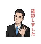 仕事で使えるスタンプ - スーツ男子(個別スタンプ:19)