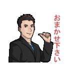 仕事で使えるスタンプ - スーツ男子(個別スタンプ:20)
