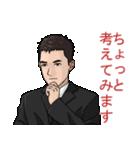 仕事で使えるスタンプ - スーツ男子(個別スタンプ:37)