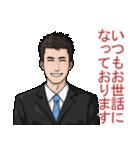 仕事で使えるスタンプ - スーツ男子(個別スタンプ:40)