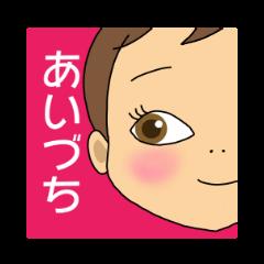 Single Woman 49(あいづち)
