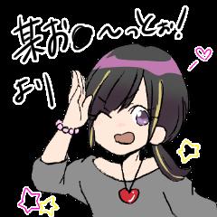 イヌガミ☆スタンプ