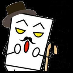 サトウさん専用スタンプ【毒顔とうふ】