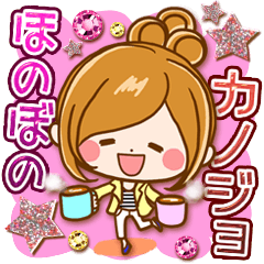 ほのぼのカノジョ【ゆるカジ☆テンションup