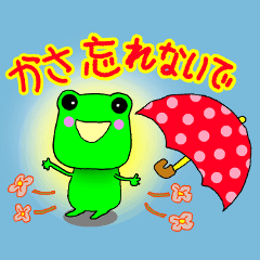 梅雨に便利。傘持った?かえる君