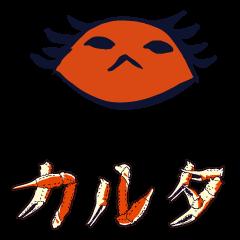 蟹山田味噌太郎カルタ 1