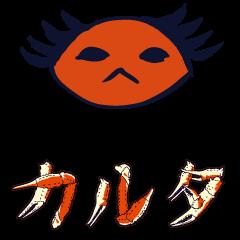 蟹山田味噌太郎カルタ 2