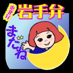 岩手のわらしこちゃん【挨拶編】