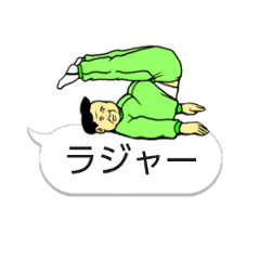 kawaii おっさん 吹き出し付