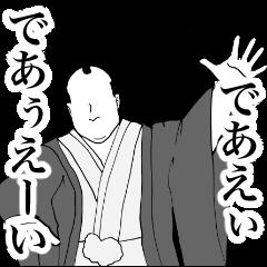 武士の情け