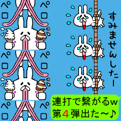 元祖☆連打で楽しいスタ連スタンプ4☆