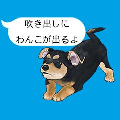 わんわんコール(吹き出し編)