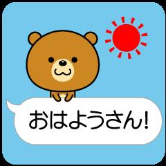 関西弁なクマ【吹き出し】