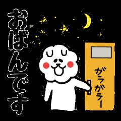[LINEスタンプ] 北海道の言葉が好き