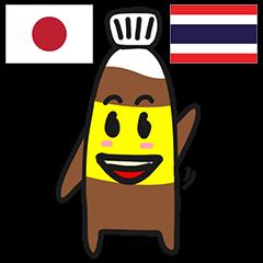 ナンプラーさんのタイ語日本語トーク