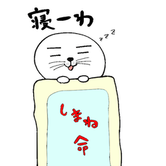 島根弁 だばざらし
