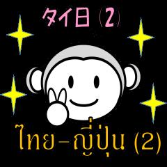 タイ 日 さる 2