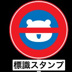 クマとウサギの標識スタンプ