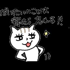 ねこ田ちゃん 5