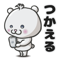 [LINEスタンプ] 【つかえる】くまのポツン (1)