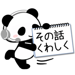 カンペで指示するパンダ2