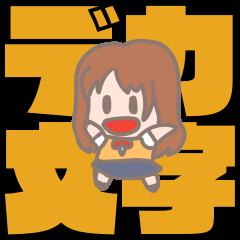 デカ文字女子高生【よく使う言葉】