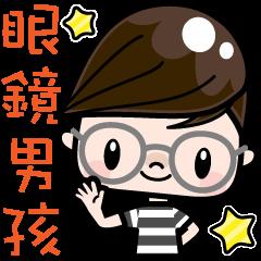 めがね男子(中国語/台湾)