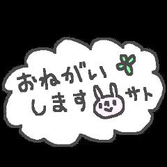<さとちゃん>ウサギ基本セットSato rabitt