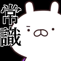 使える中二病うさぎ~社会人編~