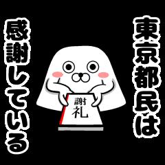 『東京都民』専用のスタンプ(スタンプ40個)